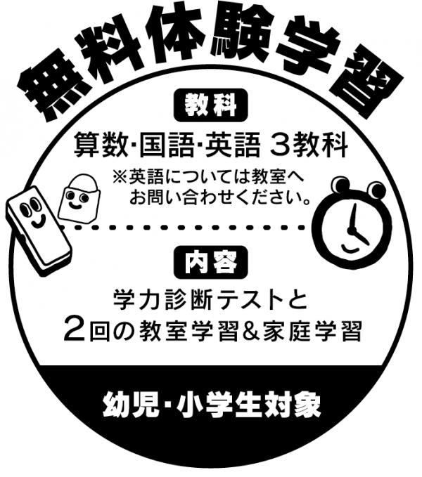 学研教室 | ★無料体験学習 受付中★