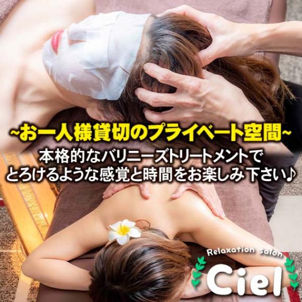 リラクゼーションサロン Ciel(シエル)