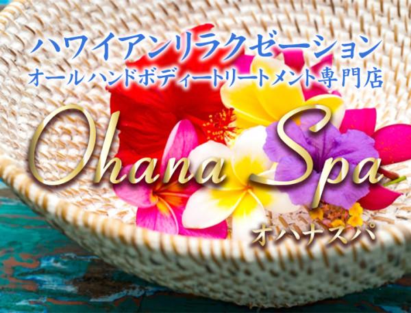 ハワイアンリラクゼーション Ohana Spa 沖縄店