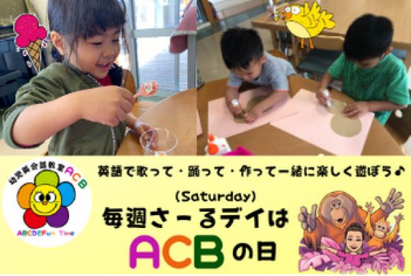 幼児英会話教室 ACB